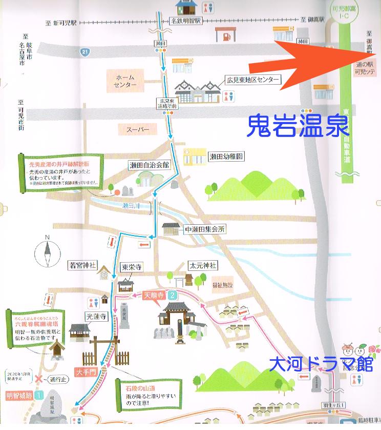 岐阜・可児市 鬼岩温泉のイメージ